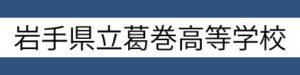 岩手県立葛巻高等学校